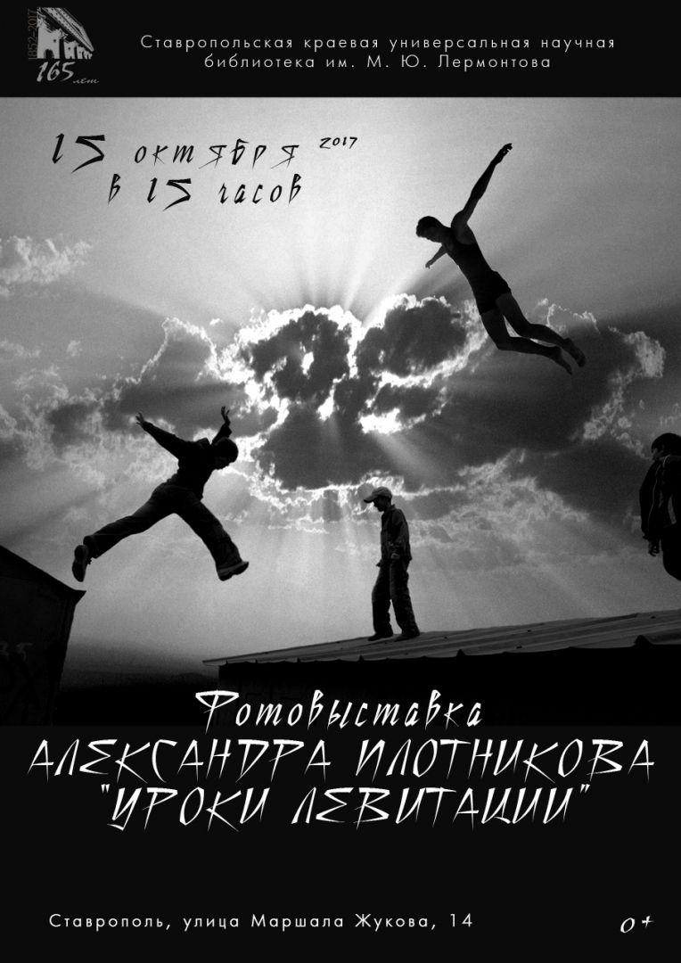 Фотовыставка «Уроки левитации» откроется в Ставрополе 15 октября