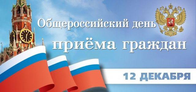 В Ставрополе в День конституции пройдёт общероссийский день приёма граждан