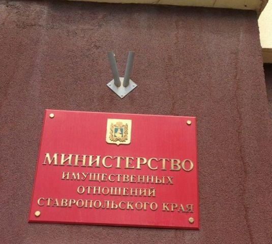Минимущества Ставрополья находит нарушения земельного законодательства