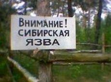 На Ставрополье приняты все необходимые для локализации сибирской язвы меры