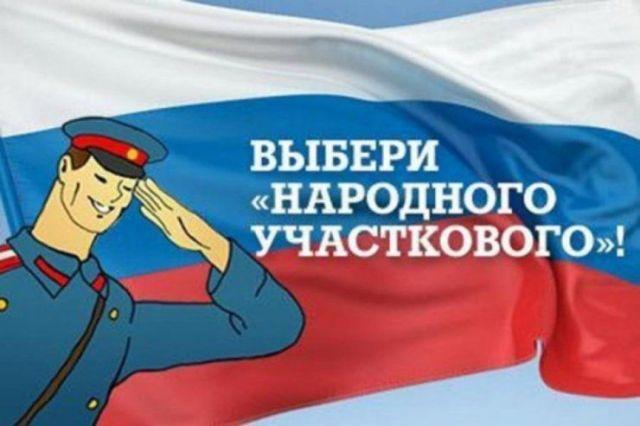 На Ставрополье определился победитель второго краевого этапа конкурса «Народный участковый»