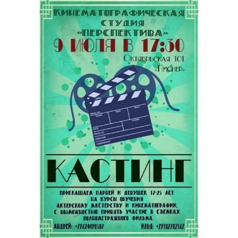 Ставропольцев научат актёрской игре и основам драматургии