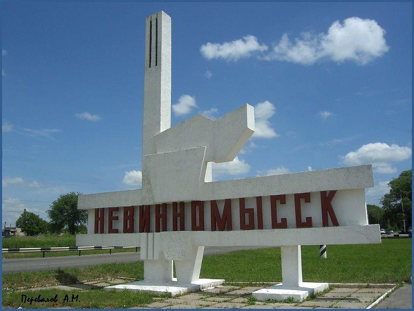 16 сентября Невинномысск отметит свой день рождения