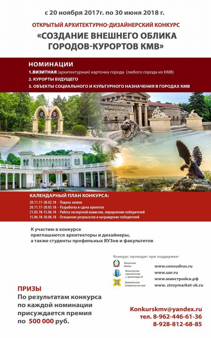Победители архитектурного конкурса по созданию внешнего облика городов КМВ получат полмиллиона рублей