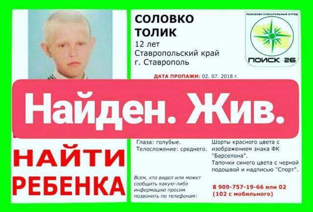 В Ставропольском крае нашли пропавшего 12-летнего мальчика