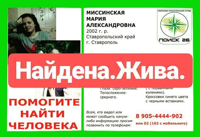 Одна из пропавших в Ставрополе несовершеннолетних девочек найдена