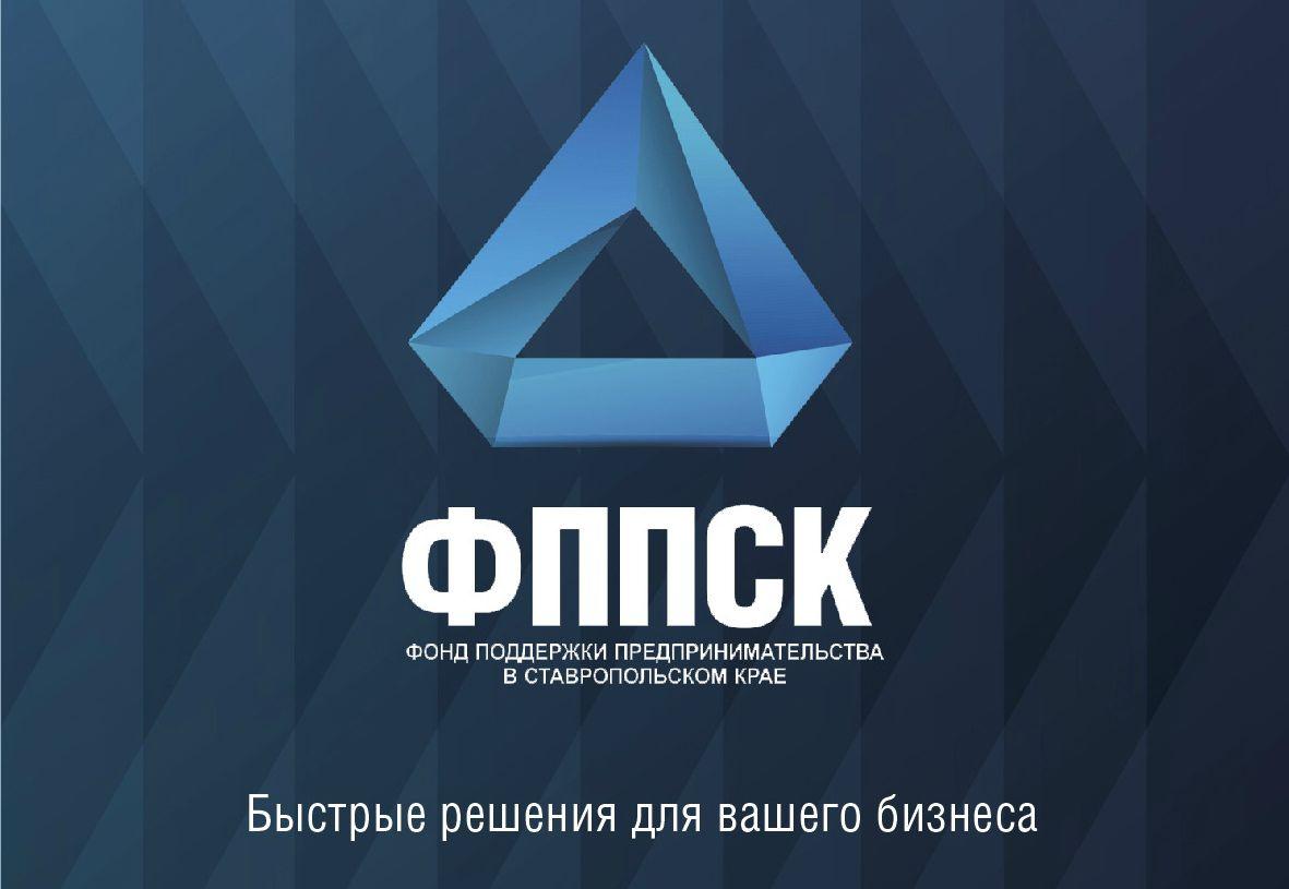 Центр экспорта поможет ставропольцам открыть новые горизонты на международных рынках