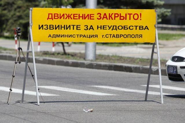 В центре Ставрополя 26 мая перекроют улицу для ремонта теплотрассы