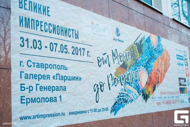 Последние выходные в Ставрополе работает выставка «Великие импрессионисты»