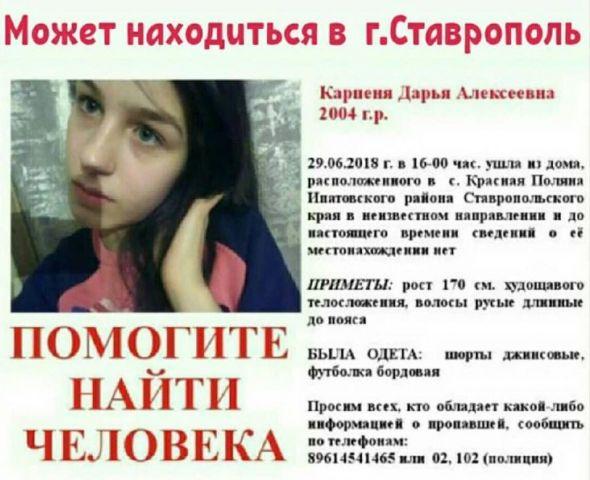 В Ставропольском крае почти неделю разыскивают пропавшую девочку-подростка