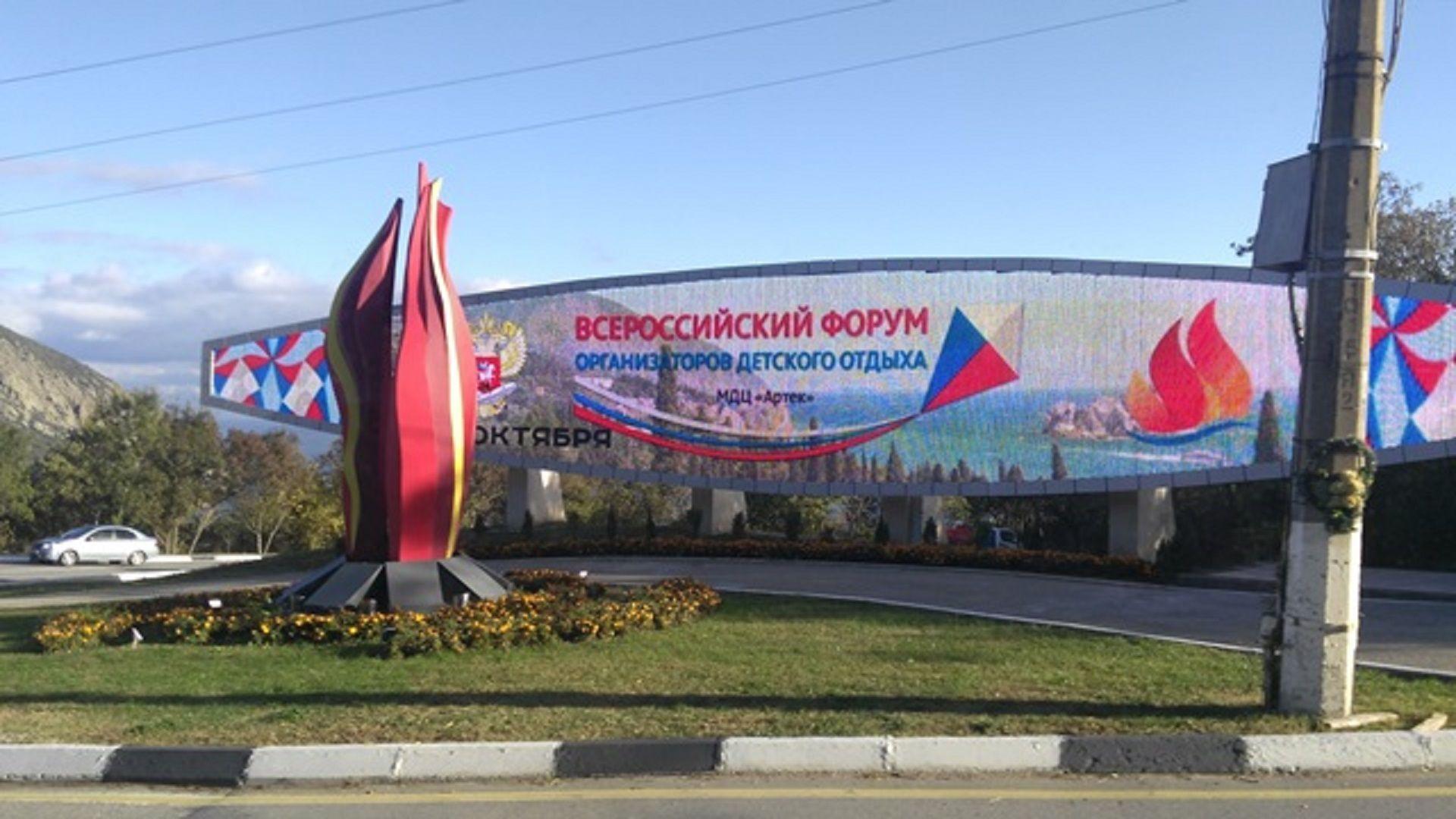 Делегация Ставрополья поучаствовала воВсероссийском пленуме организаторов детского отдыха