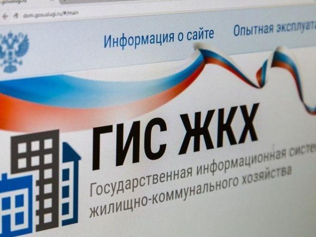 Ставрополье вошло в тройку лидеров по внедрению ГИС ЖКХ