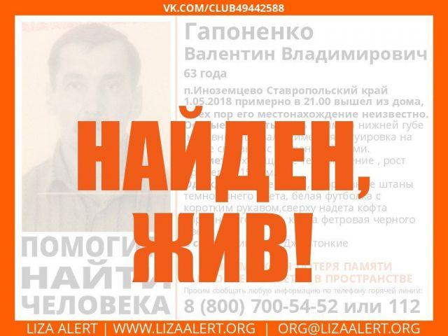 В Ставропольском крае нашли пропавшего 1 мая пенсионера