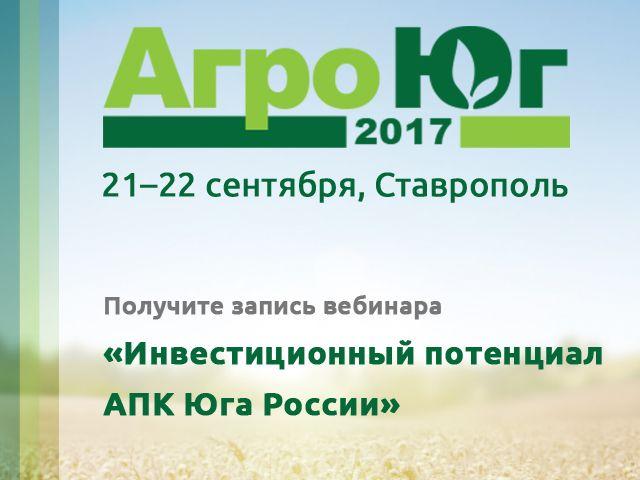 Жители Ставрополья могут получить запись бесплатного вебинара «Инвестиционный потенциал АПК Юга России»