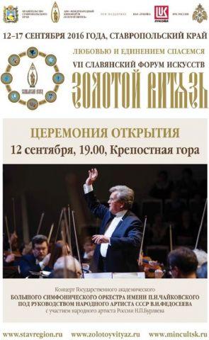 В Ставрополе 12 сентября откроется VII Славянский форум искусств «Золотой витязь»