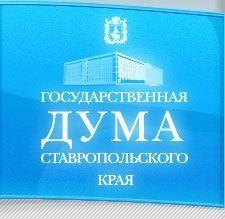 В Ставрополе состоялось первое заседание Совета думы