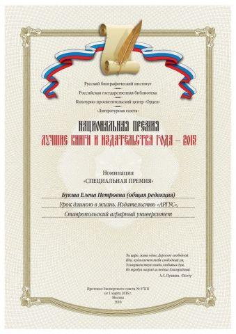 Книга Памяти, написанная ставропольцами, стала лауреатом национальной премии