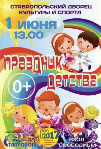 В Ставрополе 1 июня пройдёт «Праздник детства»