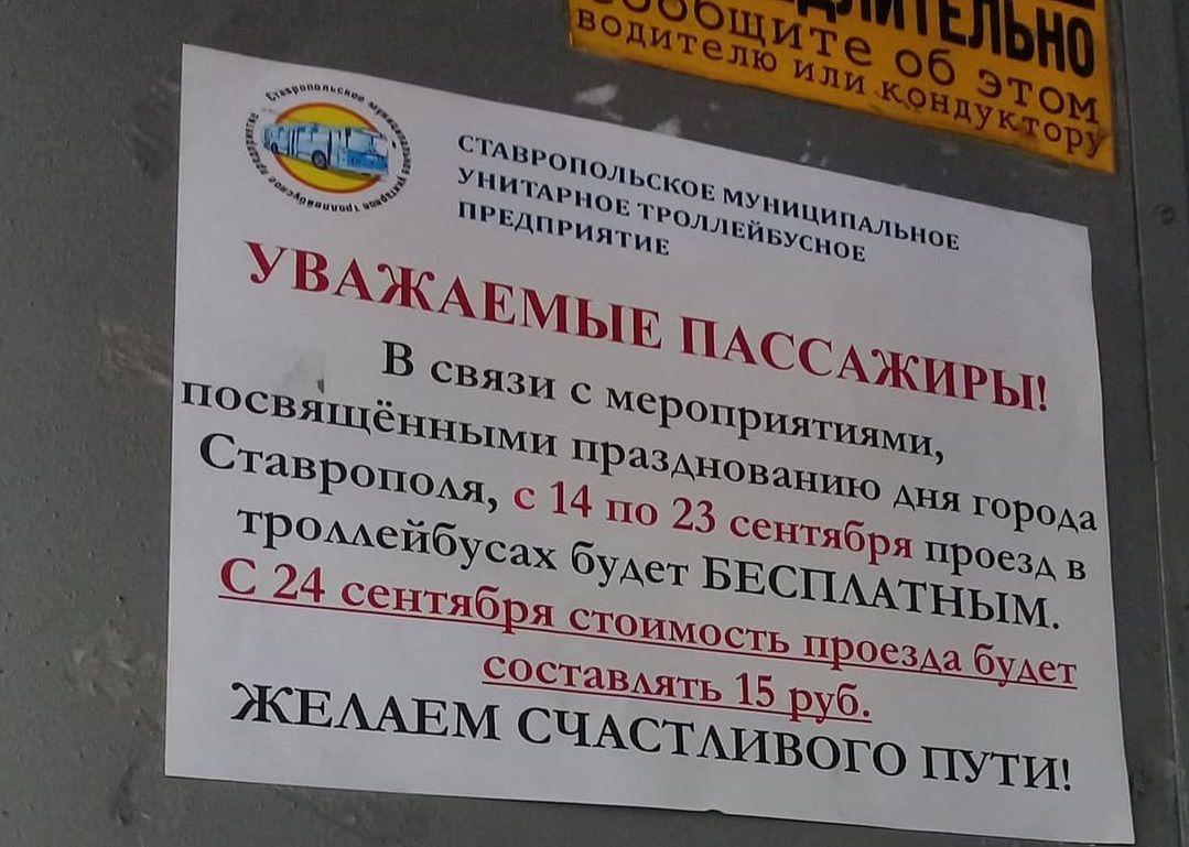 В честь Дня города проезд в троллейбусах Ставрополя будет бесплатным