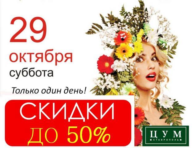 В субботу во всех магазинах ТЦ ЦУМ объявлены скидки до 50%