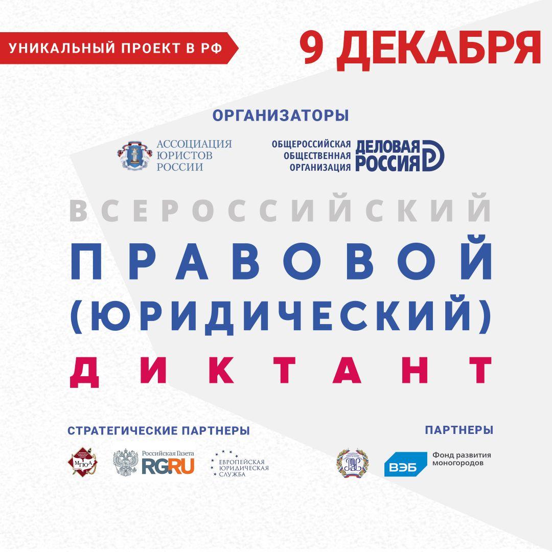 Жители Ставропольского края напишут юридический диктант