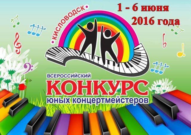 Кисловодск соберёт юных концертмейстеров со всей России