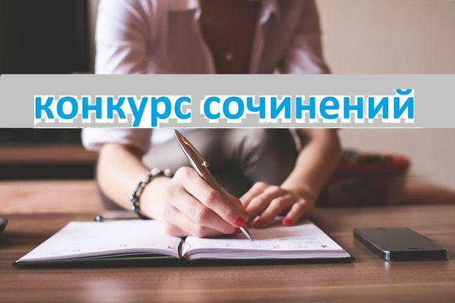В Михайловске состоится церемония награждения победителей и участников регионального этапа Всероссийского конкурса сочинений