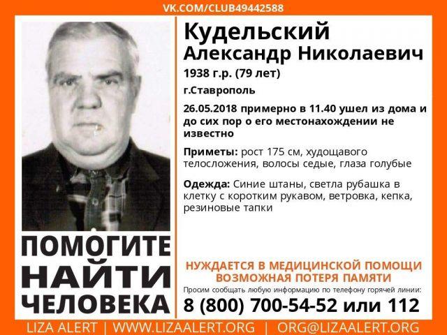 В Ставрополе пропал 79-летний пенсионер