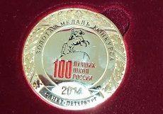 Ставропольский Центр допобразования детей признан одним из лучших в стране