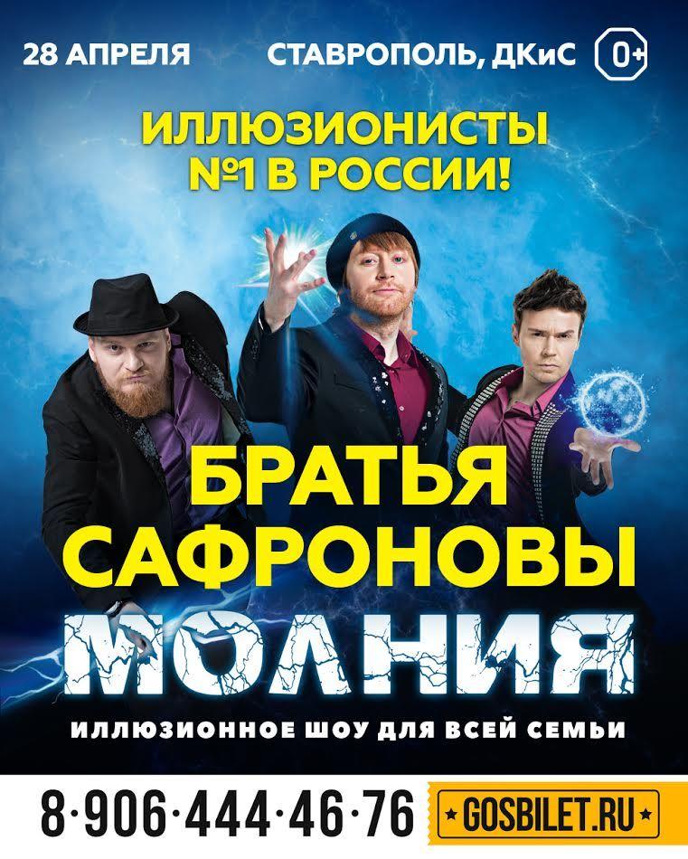 Иллюзионисты братья Сафроновы представят в Ставрополе новое грандиозное шоу «Молния»