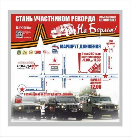 9 мая в Ставрополе пройдёт рекордный по численности автопробег