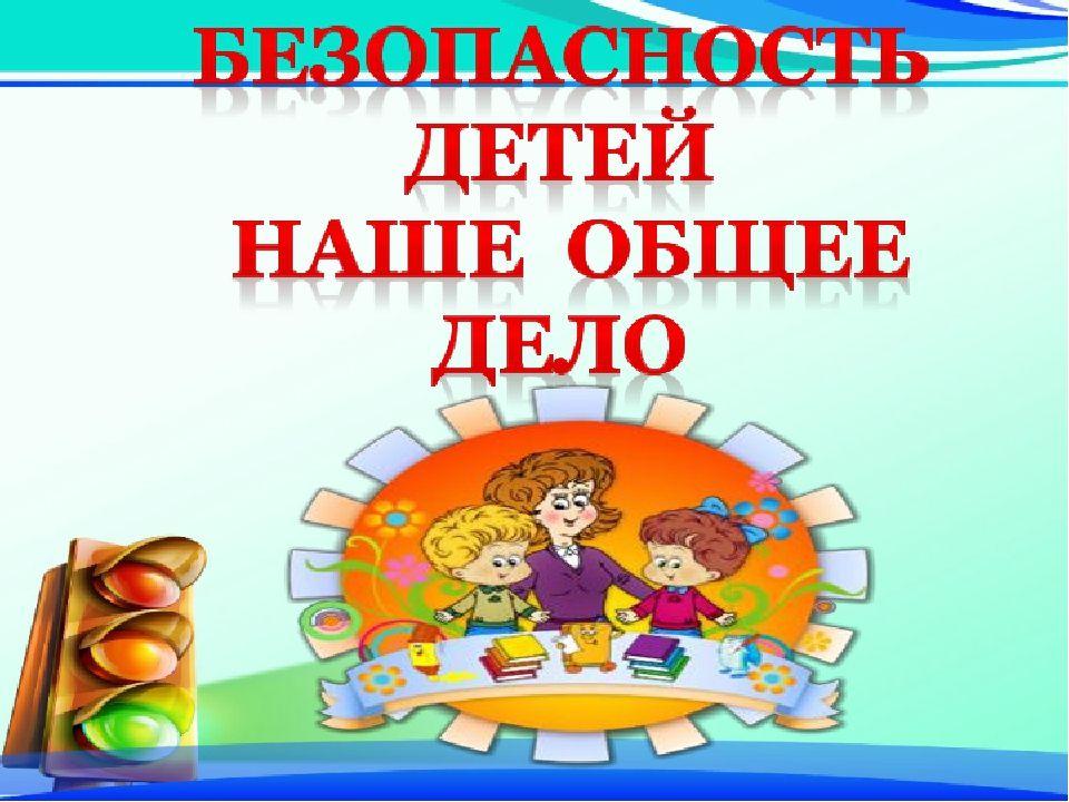 В Пятигорске стартовала операция «За безопасность детей на дороге»