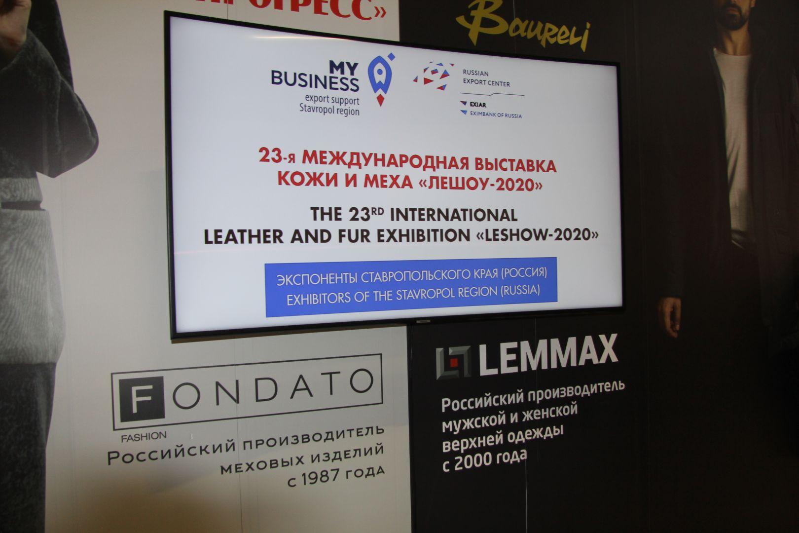 Легкая промышленность Ставрополья представила свою продукцию на выставке зимней моды