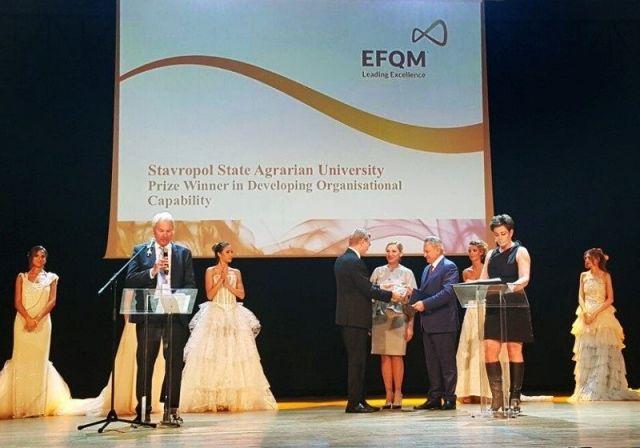 Ставропольский государственный аграрный университет стал победителем Приза европейского конкурса EFQM