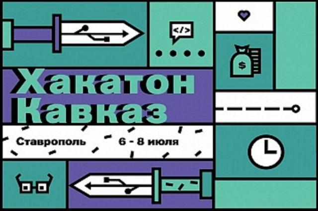 В Ставрополе программисты поборются за миллион рублей