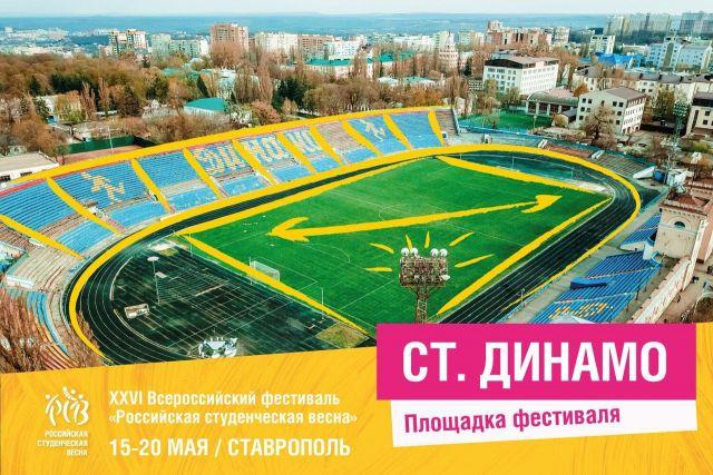 Российскую студенческую весну в Ставрополе откроют 3000 волонтёров