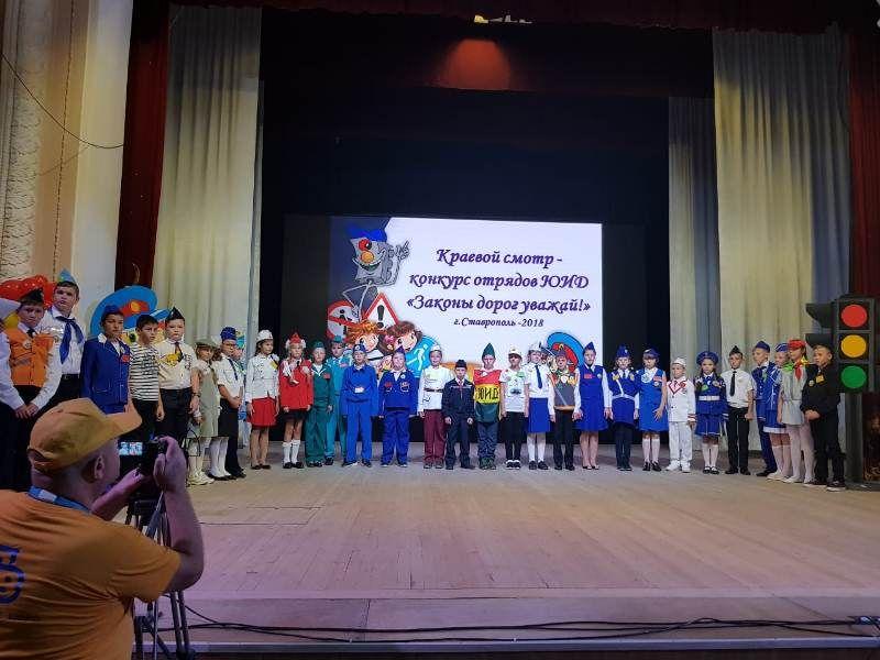 Ставропольские дети участвуют в финале конкурса «Законы дорог уважай!»