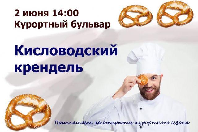 В Кисловодске 2 июня пройдёт презентация кулинарного бренда города