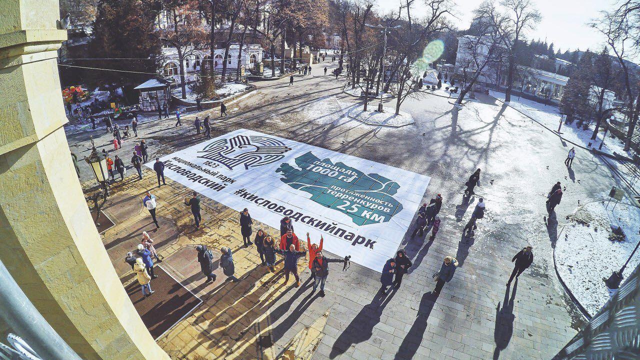 В Кисловодске в День заповедников и национальных парков прошёл флешмоб