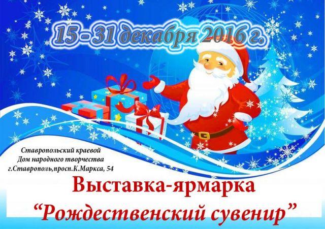 В Ставрополе открывается выставка-ярмарка «Рождественские сувениры»