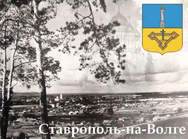 Тольятти хотят вновь переименовать в Ставрополь-на-Волге