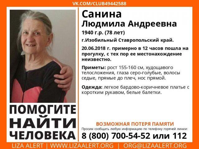 На Ставрополье ищут пенсионерку с провалами в памяти