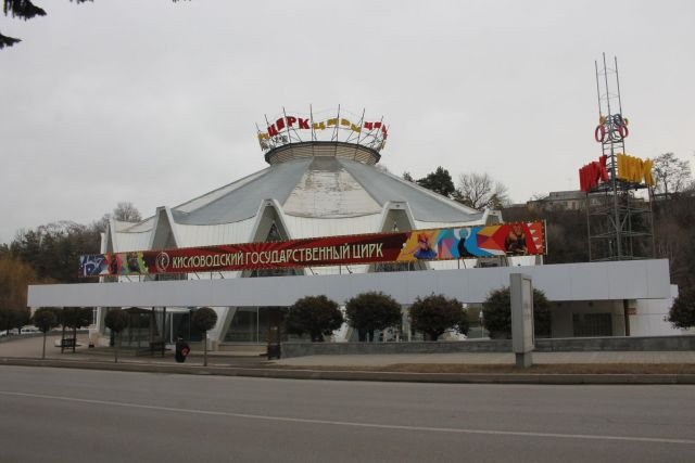 В Кисловодском цирке откроется музей имени его основателя Геннадия Трахтенберга