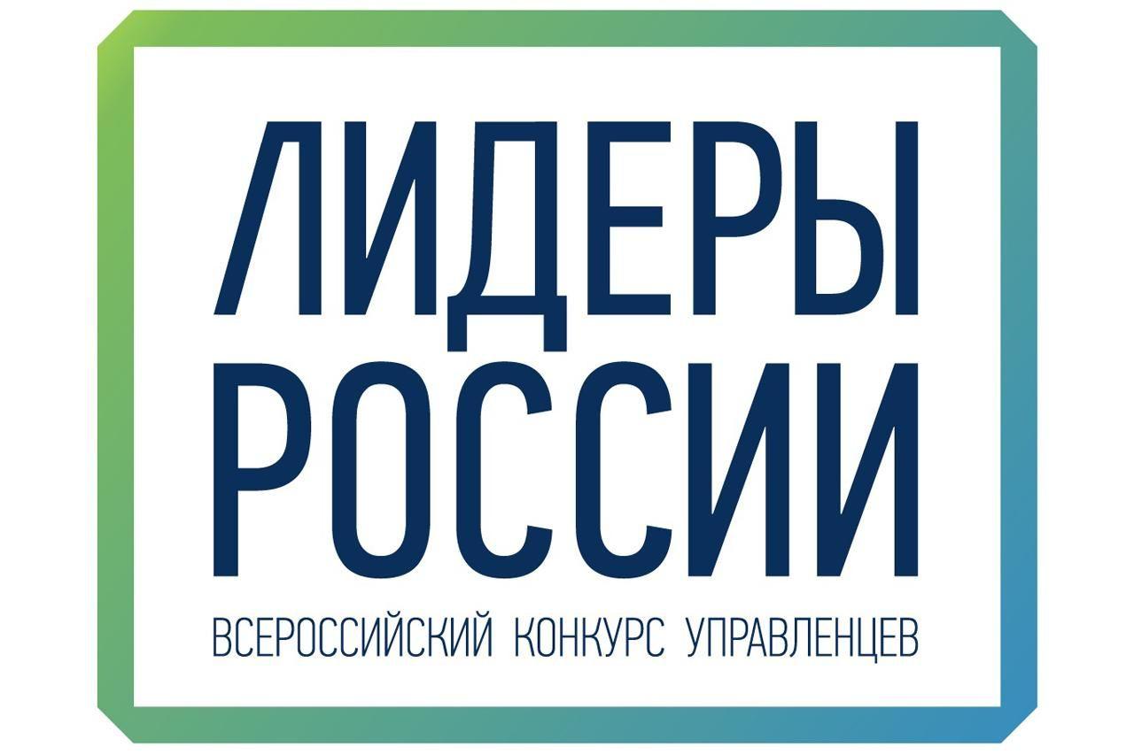 На Ставрополье пройдёт полуфинал конкурса «Лидеры России» по СКФО