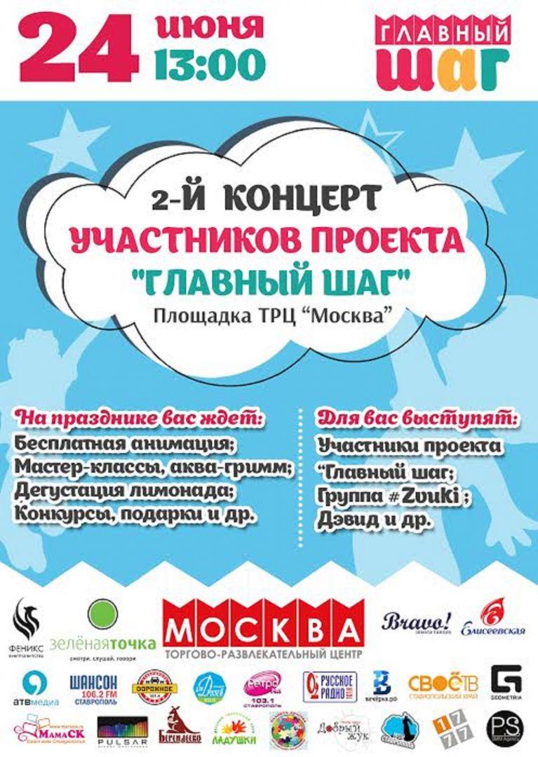 В Ставрополе пройдёт второй отчётный концерт участников проекта «Главный шаг»