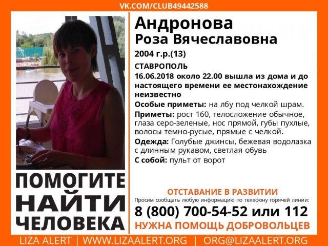 В Ставрополе пропала 13-летняя девочка с отставанием в развитии