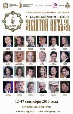 12 сентября на Ставрополье стартует VII Славянский форум искусств «Золотой Витязь»
