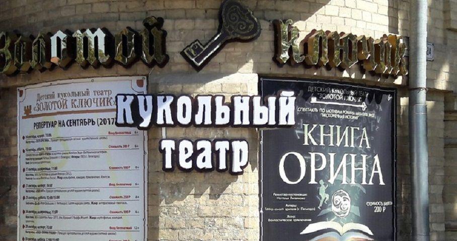 Дагестанский театр кукол поставил в Пятигорске нового «Доктора Айболита»