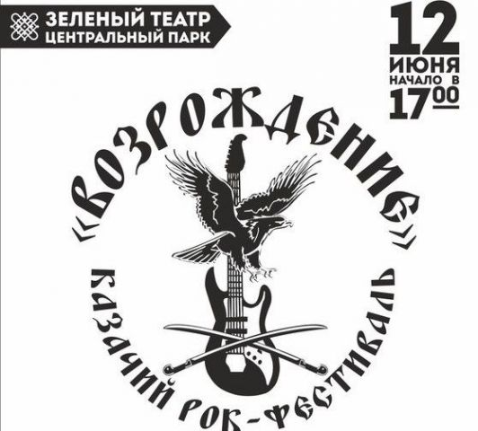 ВСтаврополе пройдёт первый рок-фестиваль казачьей песни