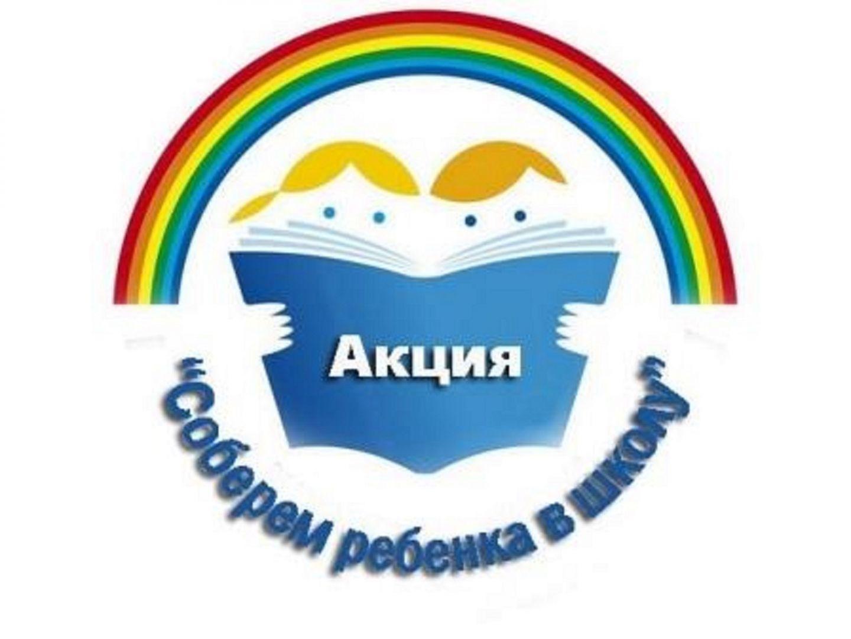 В Ставрополе проходит благотворительная акция «Соберём ребёнка в школу»